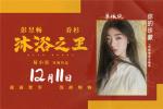 """《沐浴之王》曝主题曲MV """"搓澡家族""""笑泪齐飞"""