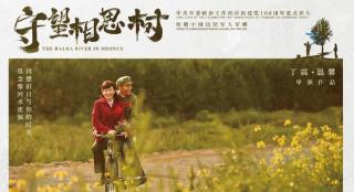 丁荫楠监制电影新片资讯《守望相思树》:精神高地的坚守