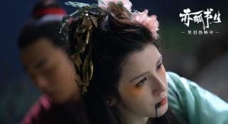 《赤狐書生》發布正片片段 蓮花精悲慘身世曝光