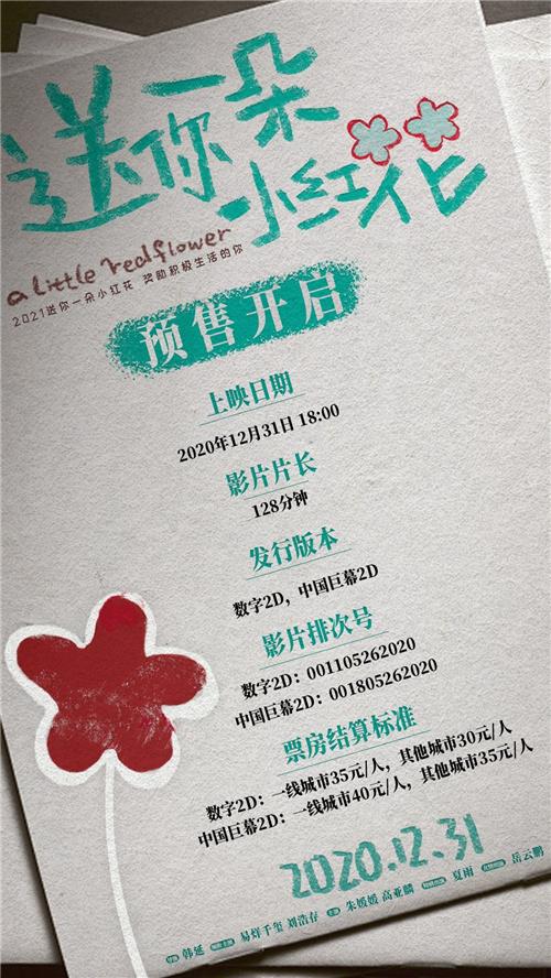 《送你一朵小红花》预售 12月31日18:00首场开映