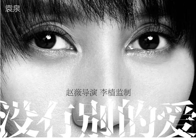 赵薇透露《没有其余爱》进度 有望于2021年上映