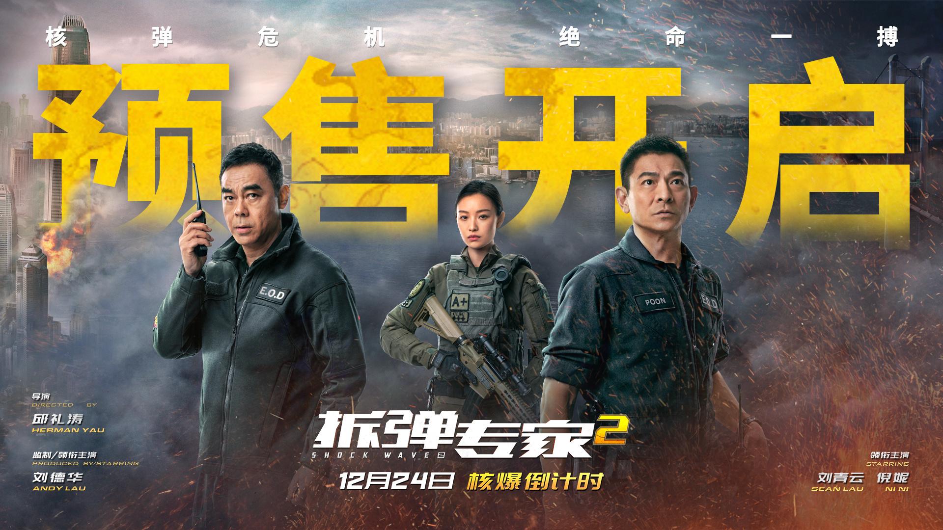 《拆弹专家2》曝终极预告 刘德华刘青云直面危机