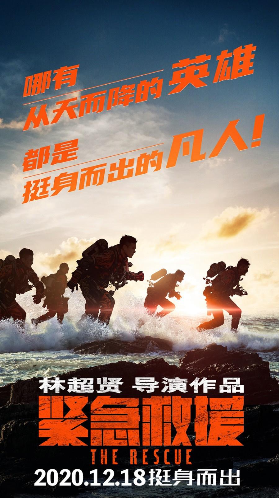 """《紧急救援》揭秘终极预测林超贤打造中国""""超级英国"""""""