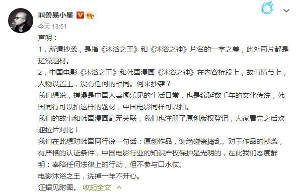 《(沐浴)之王》被传剽窃 易小星喊话「韩国偕行」别【碰瓷】 第1张
