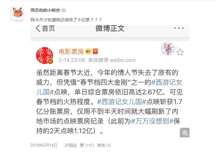 《网络名人》改版导演易小星将以《沐浴之王》再次登顶?