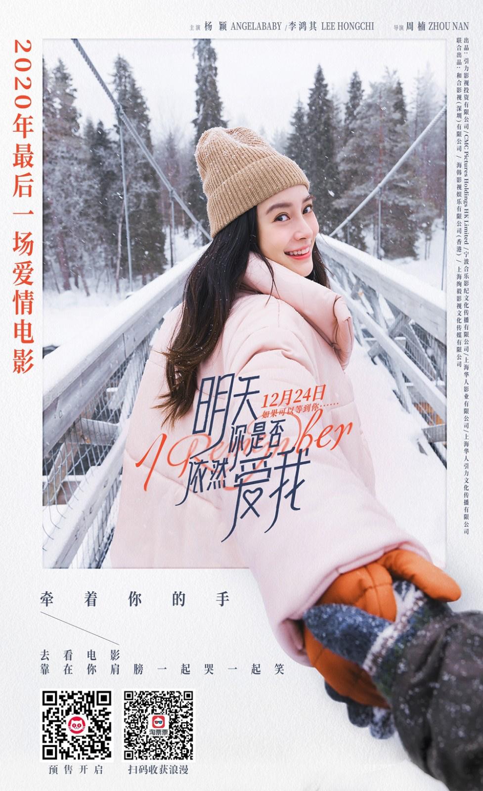 《明天你是否依然爱我》特辑 杨颖李鸿其甜过圣诞