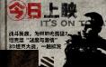 """战争片《猎杀T34》上映 """"口碑特辑""""首次曝光"""