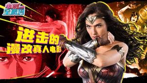 从超级英雄到赛博朋克 突破次元壁:那些进击的漫改真人电影