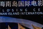 膠片纏繞著一座探向大海的燈塔,藍色的燈光組成一道道波浪,每一位電影人都帶著幸福的微笑,這是第3屆海南島國際電影節的閉幕式現場。來自各地的電影人和熱愛電影的觀眾聚集在一起,成龍、章子怡、伊朗導演馬基德?馬基迪、雷佳音、黃軒等等電影人共同見證了這一在大海之南舉辦的年輕電影節本年度暫時落下帷幕。