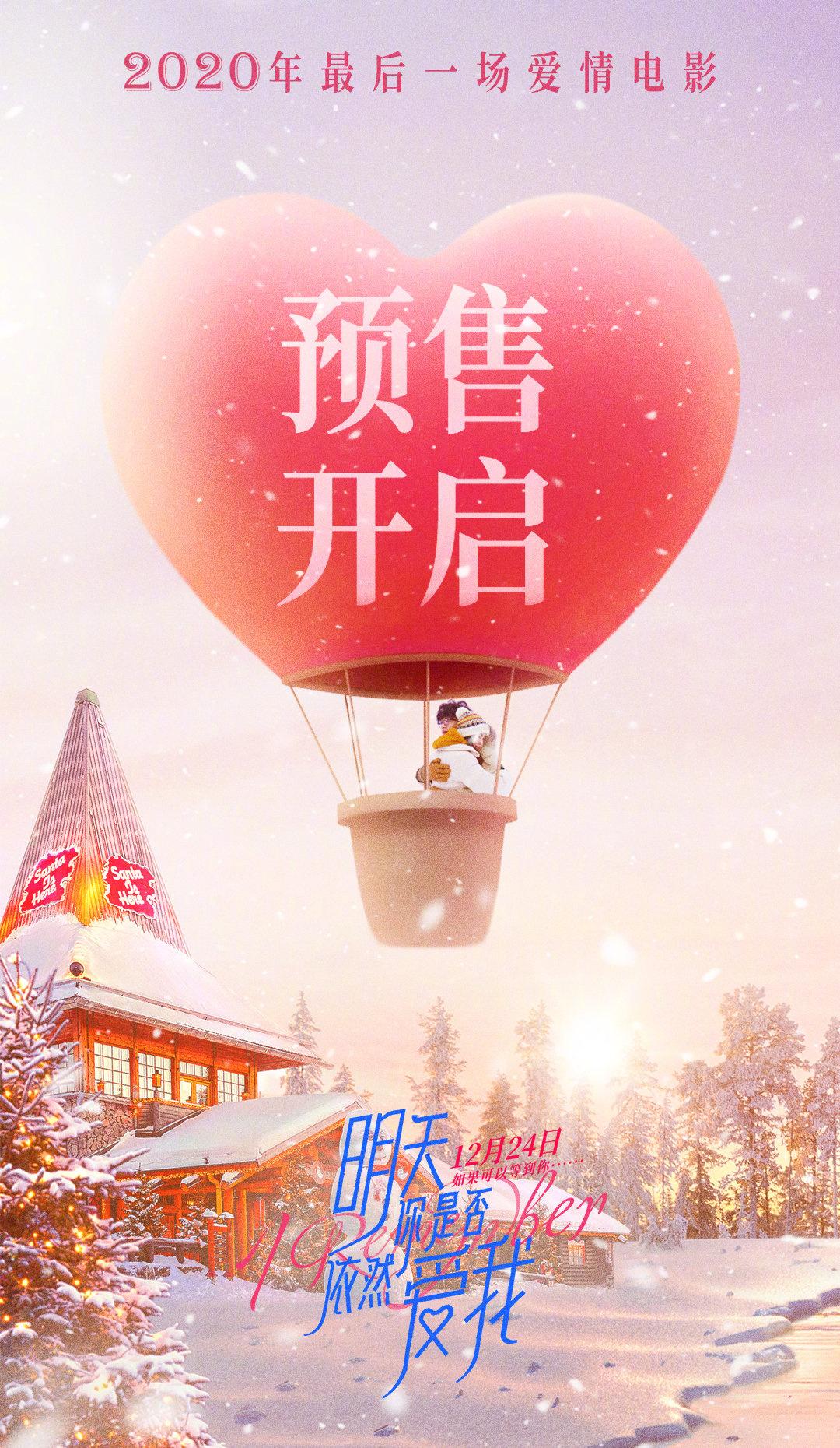 《明天你是否依然爱我》预售开盘12.24甜蜜发布