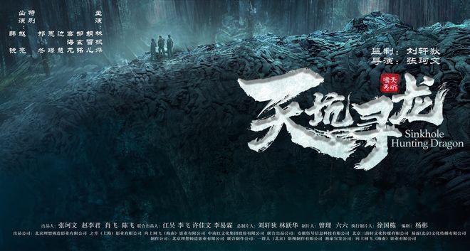 电影《天坑寻龙》开机 人蜥对战开启惊奇