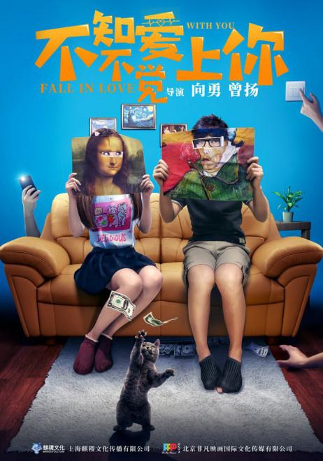 """ug『环球』(allbet6.com):影戏《不知不觉爱上你》发""""乌托邦式""""观点海报 第1张"""