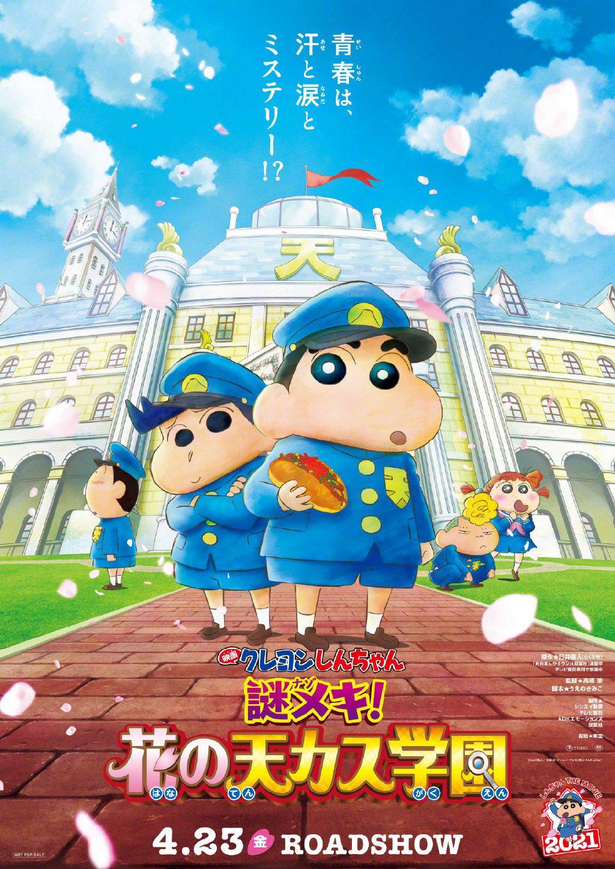 剧场版《蜡笔小新》曝定档海报 明年4月