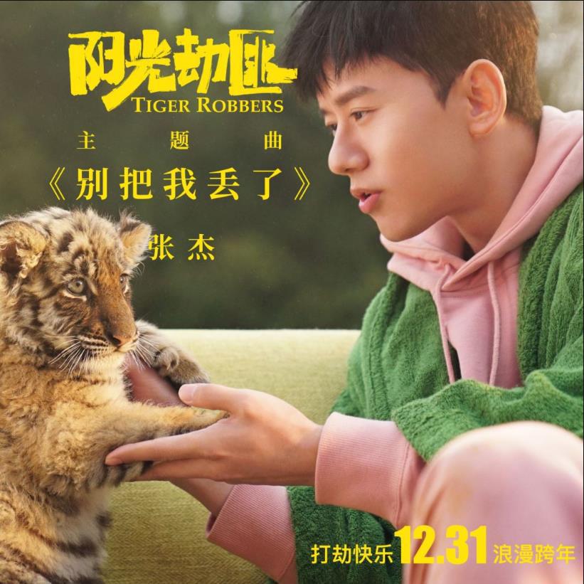 《阳光劫匪》曝光主题曲MV杰森温柔演绎爱情童话