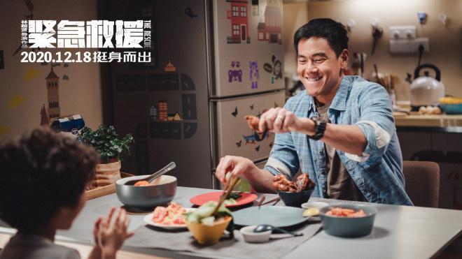 """古巨基献唱《紧急救援》片尾曲 彭于晏首次""""带娃"""""""