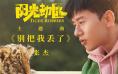 《阳光劫匪》曝主题曲MV 张杰温柔演绎爱