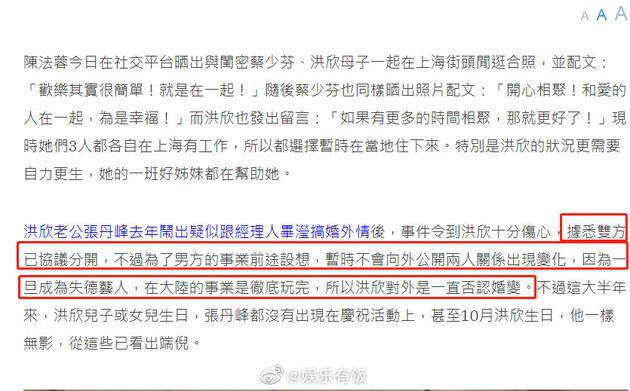环球ug(allbet6.com):港媒曝洪欣张丹峰已协议离开 忌惮男方事业未公开 第3张