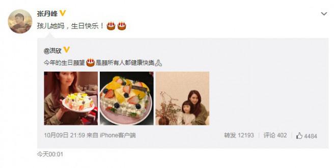 环球ug(allbet6.com):港媒曝洪欣张丹峰已协议离开 忌惮男方事业未公开 第2张