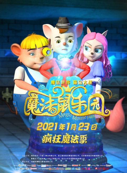 usdt充值(caibao.it):《邪术鼠乐园》公布邪术球版海报 定档2021年 第2张