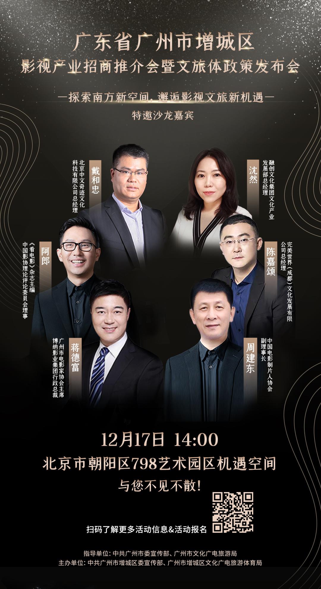 皇冠app(huangguan.us):广州增城推介会将举行 共议大湾区影视产业生长