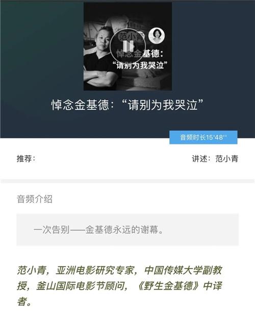 """allbet登录网址(allbet6.com):范小青:""""一次告辞——金基德永远的谢幕。"""" 第3张"""
