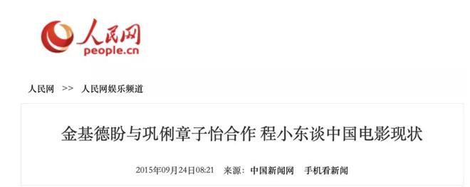 """allbet登录网址(allbet6.com):范小青:""""一次告辞——金基德永远的谢幕。"""" 第6张"""