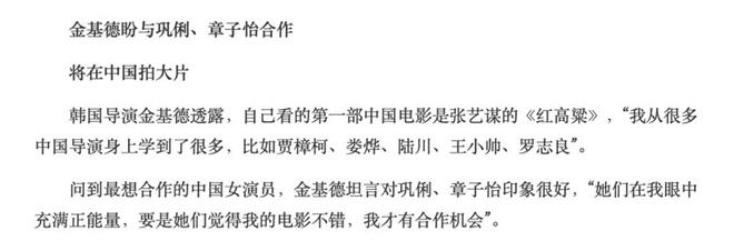 """allbet登录网址(allbet6.com):范小青:""""一次告辞——金基德永远的谢幕。"""" 第7张"""