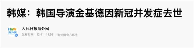 """allbet登录网址(allbet6.com):范小青:""""一次告辞——金基德永远的谢幕。"""" 第2张"""