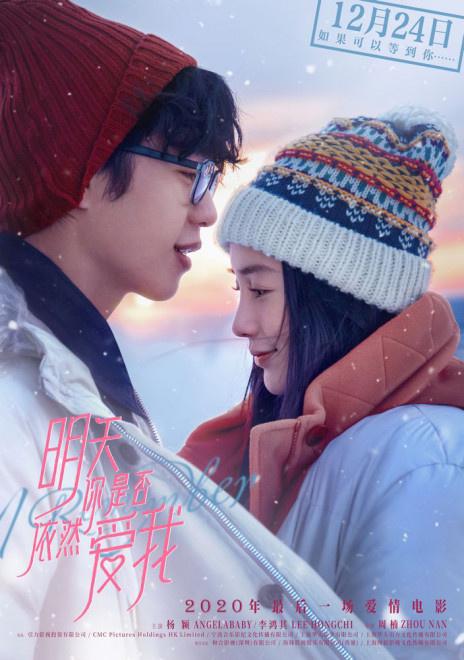 allbetgaming官网(allbet6.com):杨颖新片《明天你是否依然爱我》发终极版海报 第2张