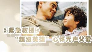 铁汉也有柔情时!彭于晏吴京成龙……光影中的深切父爱