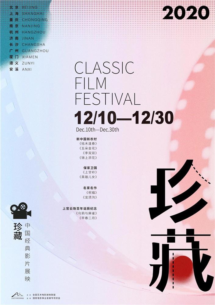 """旧电影换新颜!"""":中国经典电影作品展""""揭幕"""
