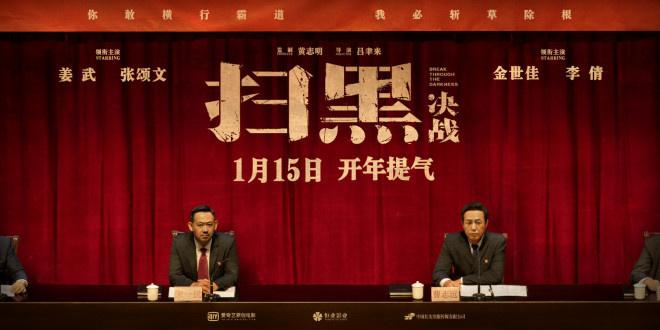 电影《扫黑·决战》固定 1月15日 吴江和张颂文比赛