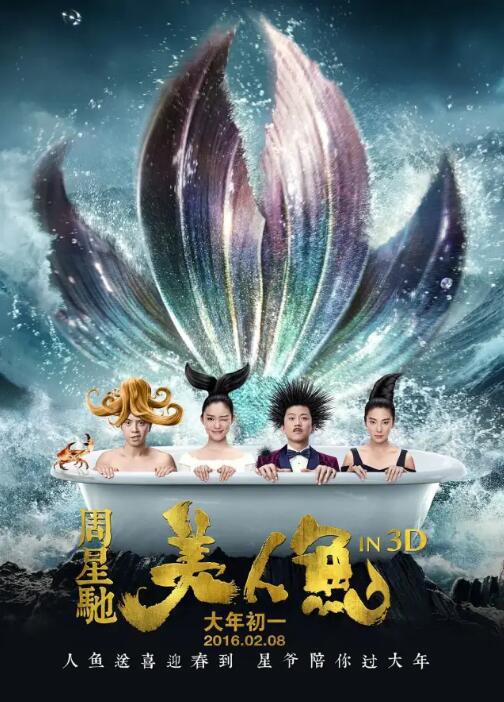 usdt钱包(caibao.it):《沐浴之王》破2亿 贺岁档为什么难出爆款笑剧? 第9张