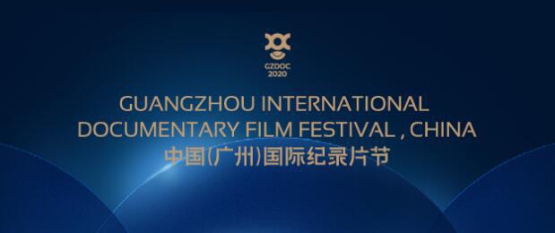 广州国际纪录片电影节开幕3227作品参与评选活动