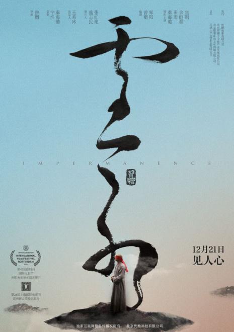 片名:宁浩阿曼达合拍电影《云水》 12月21日拍完
