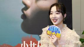 UP!新力量鄧恩熙:主演《少女佳禾》壓力大 生活中有顆叛逆的心
