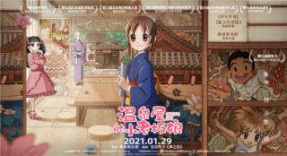 宫崎骏弟子新作《温泉屋的小老板娘》定档1.29