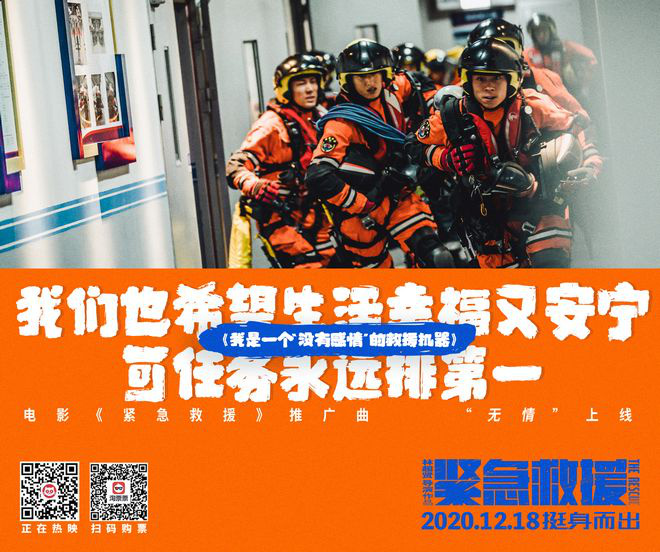 《紧急救援》四大亮点揭秘彭于晏玉妍馨雷枝致敬英雄