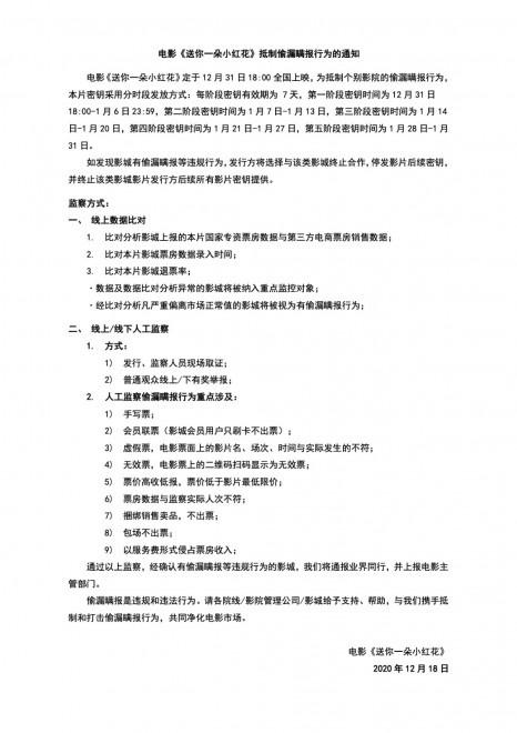 usdt钱包支付(caibao.it):《送你一朵小红花》发通知抵制票房偷漏瞒'报行为' 第2张