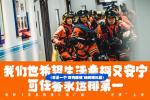 《緊急救援》四大看點揭曉 彭于晏辛芷蕾致敬英雄