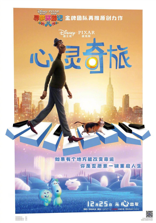 电银付安装教程(dianyinzhifu.com):动画电影《心灵奇旅》口碑解禁 烂番茄评分达98%