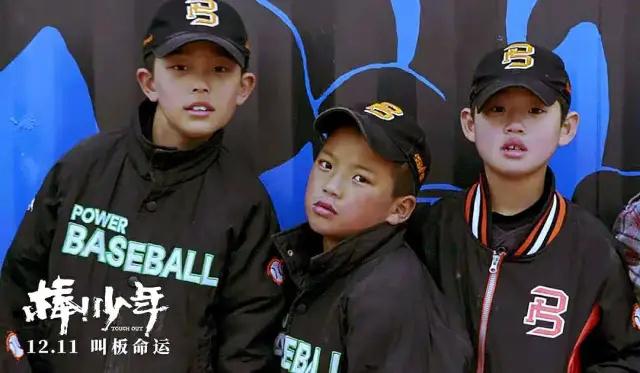 电银付激活码(dianyinzhifu.com):《棒!少年》之烦恼,票房与口碑为何不能兼得? 第6张