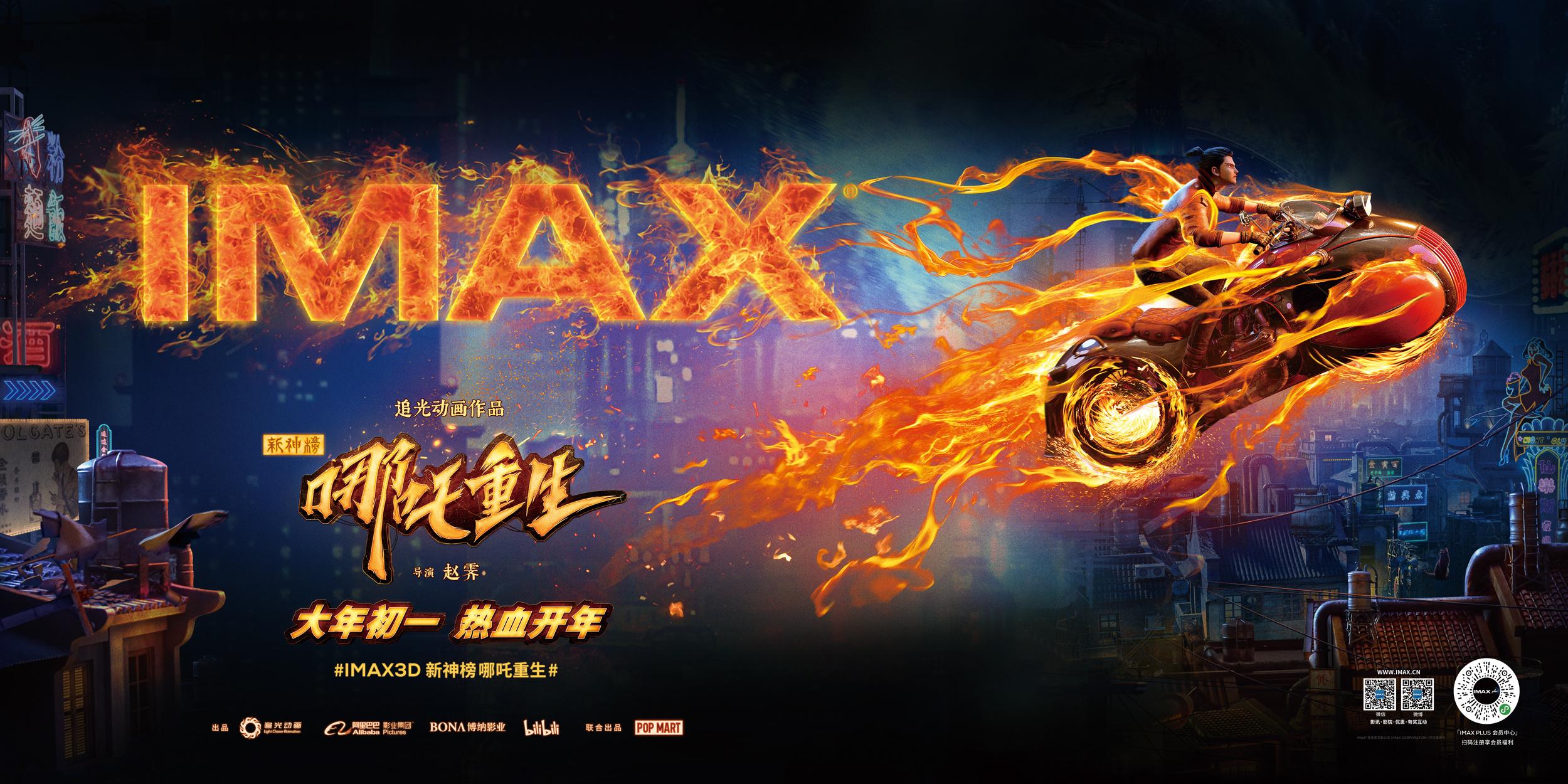 《新神榜:哪吒重生》发布IMAX海报 导演现身推介