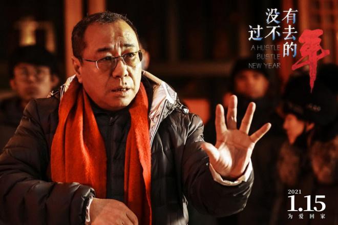 导演李因的新片《没有过不去的年》发布海报