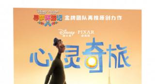 皮克斯動畫《心靈奇旅》將映 五大看點首次揭秘