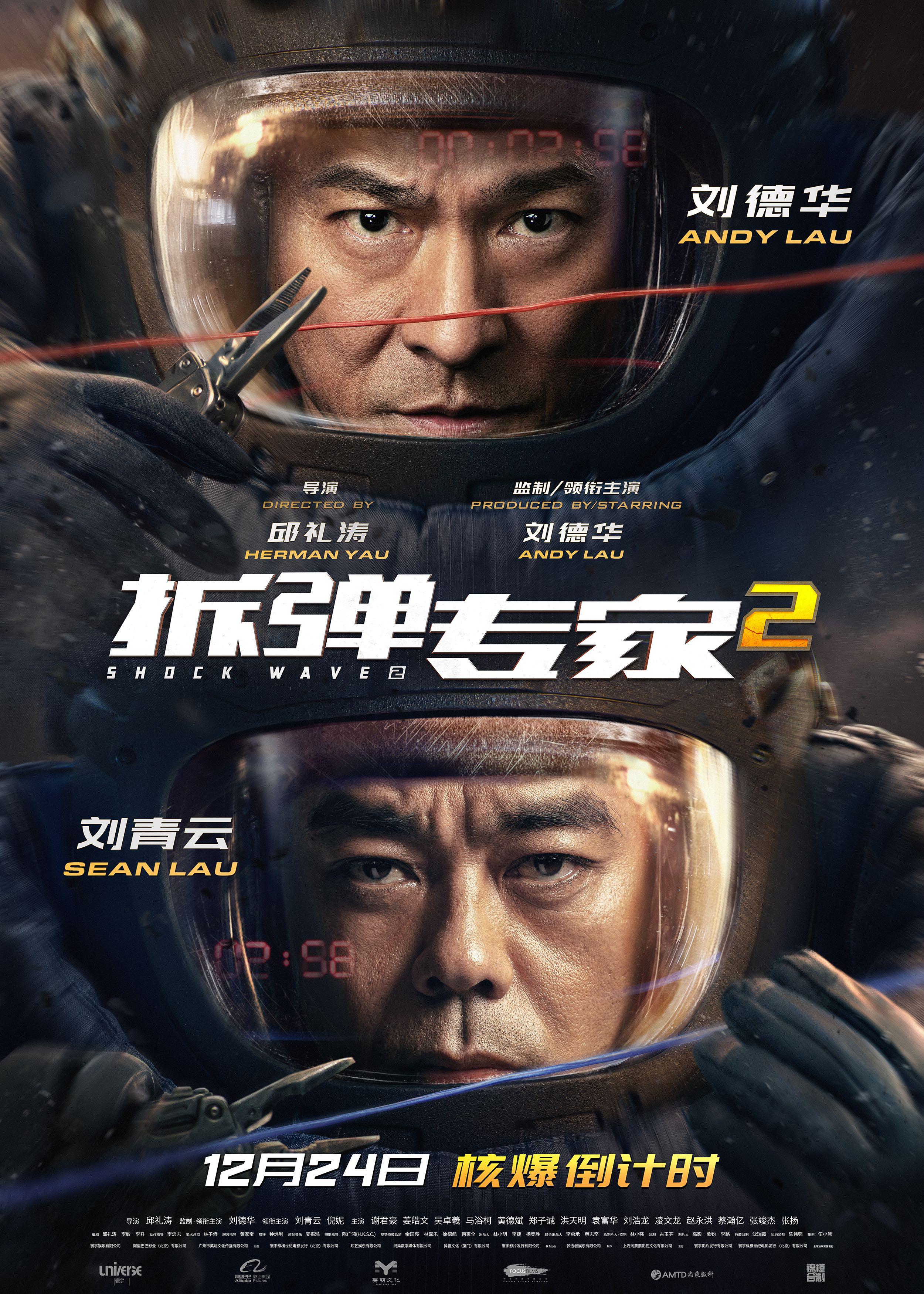 《拆弹专家2》首映好评不断 观众:电影太炸了!