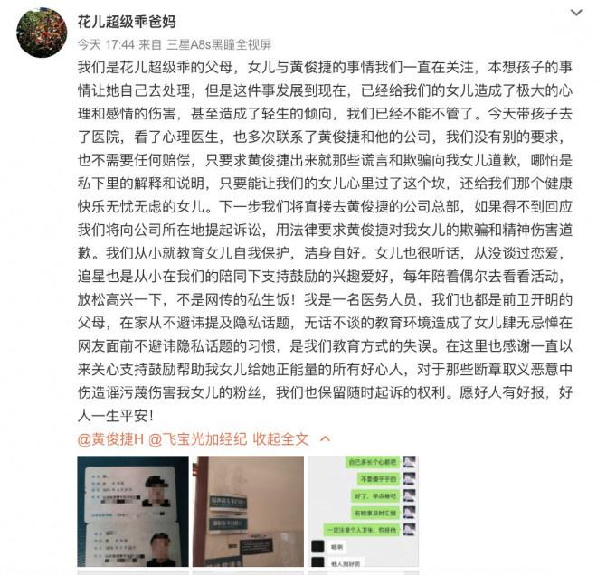 电银付加盟(dianyinzhifu.com):黄俊捷被曝劈腿成性 女生怙恃发文要求男方致歉 第2张