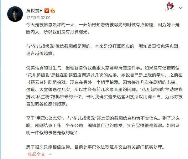 电银付加盟(dianyinzhifu.com):黄俊捷被曝劈腿成性 女生怙恃发文要求男方致歉 第3张