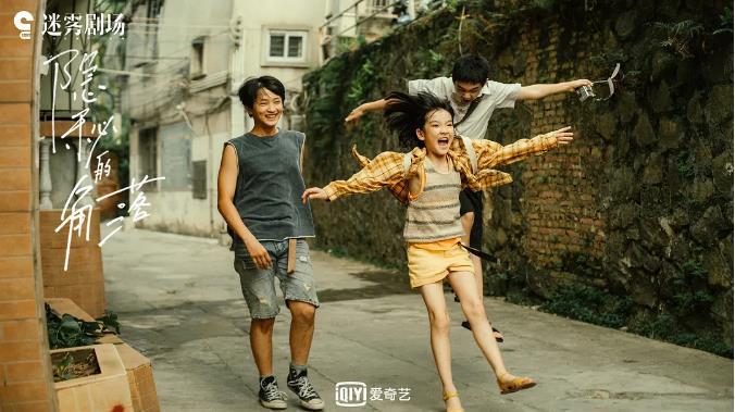 """电银付大盟主(dianyinzhifu.com):外媒评""""15部最佳国际剧集"""" 《隐秘的角落》上榜 第2张"""