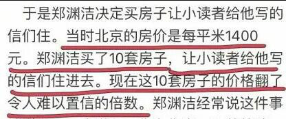 电银付加盟(dianyinzhifu.com):用实力尊重粉丝!郑渊洁买了10套房放读者写的信